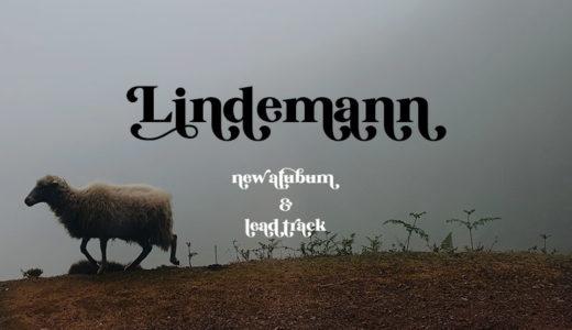 【LINDEMANN】ニューアルバム「F&M」を発表【リード曲「Steh auf」MVも!】