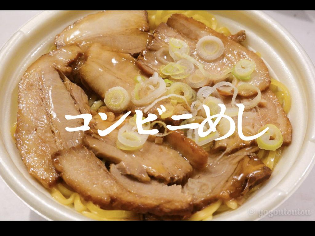 セブンイレブンの喜多方チャーシューん麺が美味しいので紹介