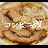 セブンイレブンの「熟成ちぢれ麺 喜多方チャーシュー麺」が激ウマ【コンビニ飯】