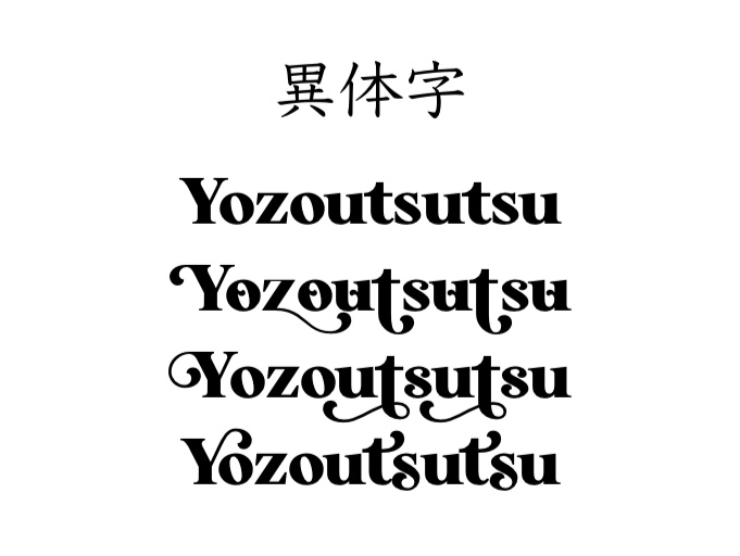 フォントの異体字