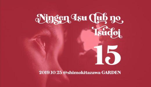 ライブレポート第十五回人間椅子倶楽部の集い2019