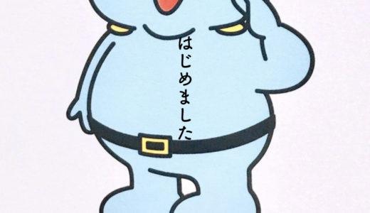 【至高の現実逃避】時効警察はじめましたの小ネタを収集する【三木聡監督×オダギリジョー】