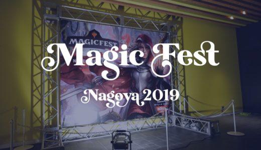 【MTG】マジックフェスト名古屋2019に行ってきた【ファナティックパッケージでサイドイベント三昧】