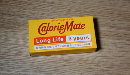 【保存食】カロリーメイトロングライフを食べてみた【普通にうまい】