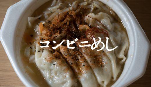 セブンイレブンのまんぷく!W白湯の餃子スープが寒い季節にあったかおいしい。野菜もとれておすすめ。
