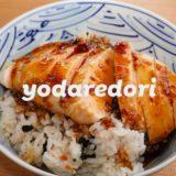 【コンビニ飯】サラダチキンにかけるだけのよだれ鶏丼が手軽でうまい【おすすめ】