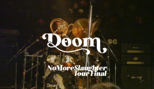 Doom 2020年1月12日ライブレポート@渋谷CYCLONE