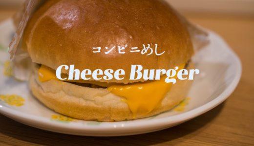 セブンイレブンのチーズバーガーが美味しくておすすめ