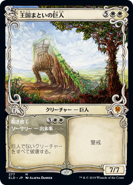 ショーケース版《王国まといの巨人/Realm-Cloaked Giant》