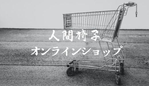 人間椅子オンラインショップ開店!