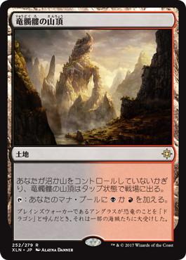 龍髑髏の山頂