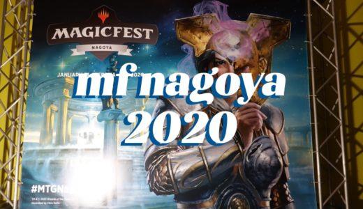 マジックフェスト名古屋2020に行った感想や会場の様子を紹介する