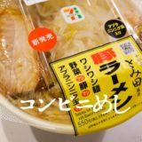 セブンイレブンの「中華蕎麦とみ田監修 ワシワシ食べる豚ラーメン」がうまくなってる