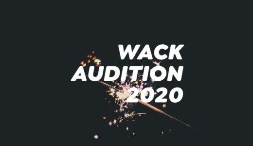 WACK合宿オーディション2020を観るべし