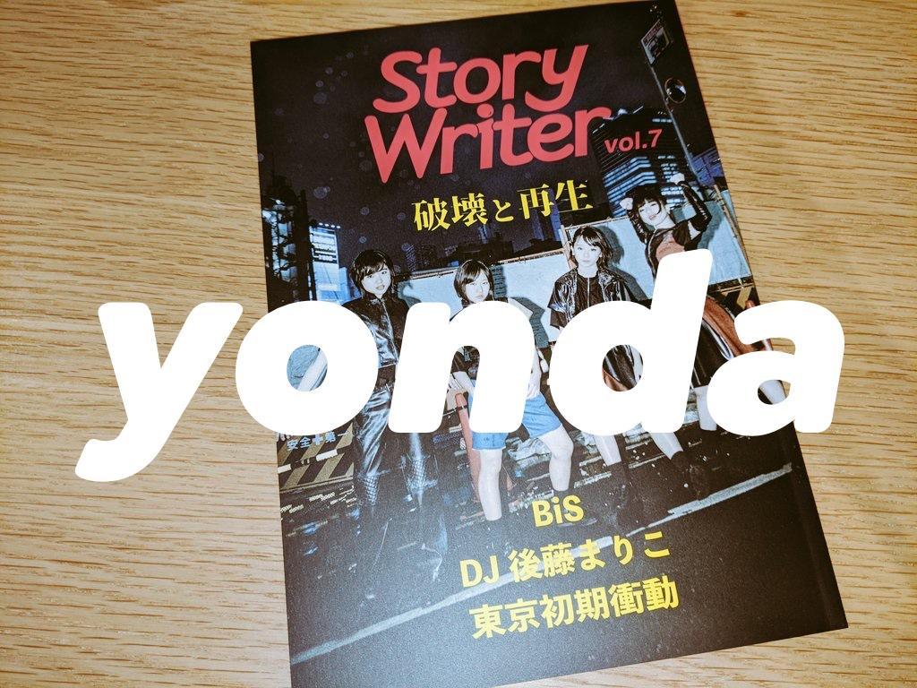 StoryWriter vol.7のBiS特集を読んだ【おすすめ】