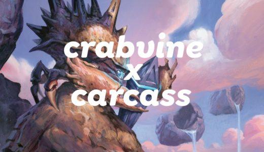 カニヴァインcrab vineとcarcass【MTGとメタル】