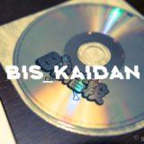 【旧BiS】BiS階段 1stアルバム「BiS階段」を聴くべし【アイドル ✕ ノイズ】