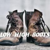 PIGGSのサウンドプロデューサーRyan.Bの過去の作品・ブライアン新世界「LOW-HIGH-BOOTS」レビュー