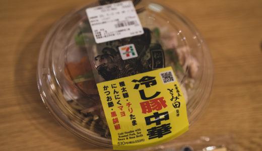 セブンイレブンの「中華蕎麦とみ田監修 冷し豚中華」が冷しだけど食欲そそる美味しさ【おすすめコンビニ飯】