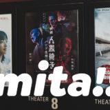 「映画 人間椅子 バンド生活三十年」を観た!