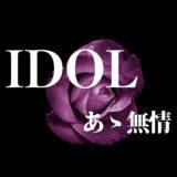 【WACK】IDOL -あゝ無情- を観た!