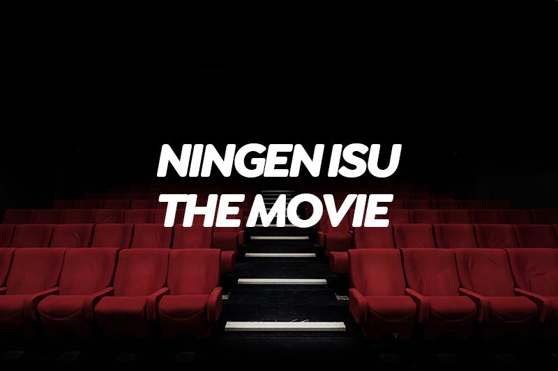 人間椅子の映画情報が解禁された!