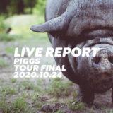 【ライブレポート】PIGGS「はじめましてPIGGSです!!~FINAL編~」を観た!【写真あり】