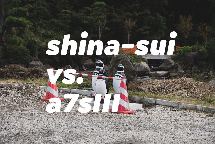 α7sIII作例 しながわ水族館にて