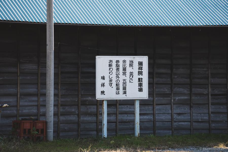 茨城県稲敷の五百羅漢