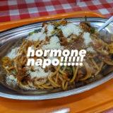 パンチョのホルモンナポリタンが美味しいのでおすすめ