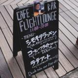 下北沢のFLIGHT LOUNGEのローストビーフ拉麺がおすすめ【ラーメン】