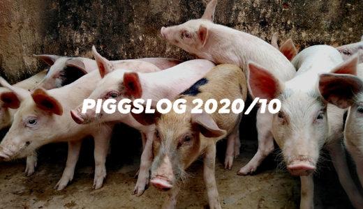 PIGGSネット記事まとめ2020年10月【PIGGS LOG】株式会社プープーランド