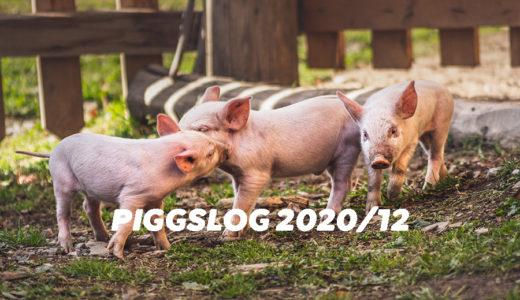 PIGGSネット記事まとめ2020年12月【PIGGS LOG】株式会社プープーランド