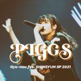 【ライブレポート】PIGGS「ギュウ農フェス新春SP2021」を観た!【写真あり】