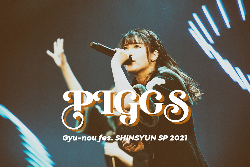 PIGGS ギュウ農フェス新春SP2021ライブレポート
