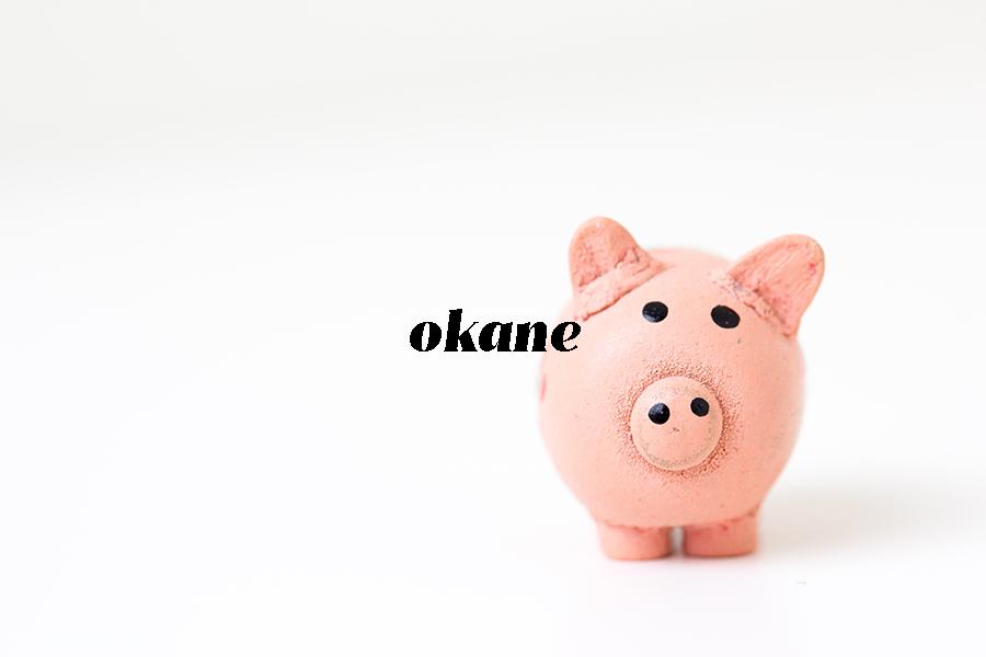 お金の勉強のきっかけを紹介する 最初にやるべきこと