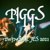 【ライブレポート】PIGGS「ツインテールフェス2021」を観た!【写真あり】
