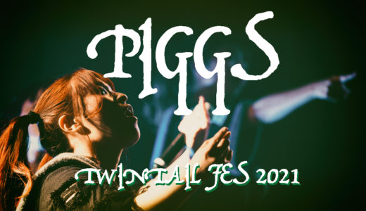 【PIGGS】ライブレポート ツインテールフェス20210202duo MUSIC EXCHANGE