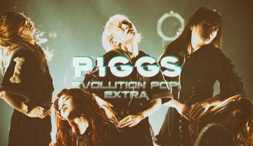 PIGGSライブレポート2021/02/06 EVOLUTION POP! EXTRA@TSUTAYA O-EAST