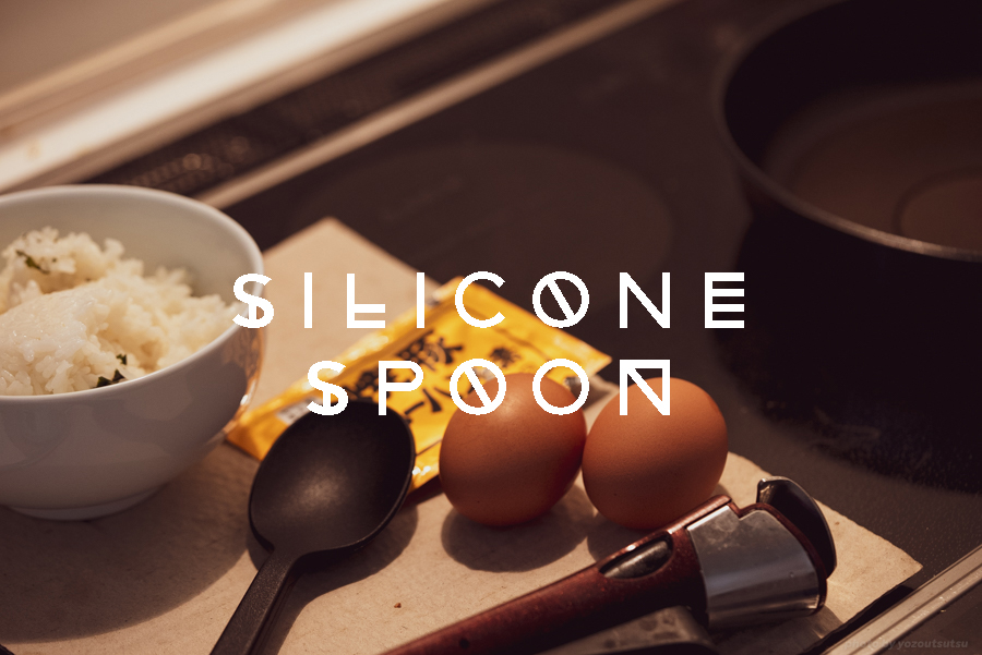 無印良品のシリコン調理スプーンスモールが時短調理器具として使いやすいし安い