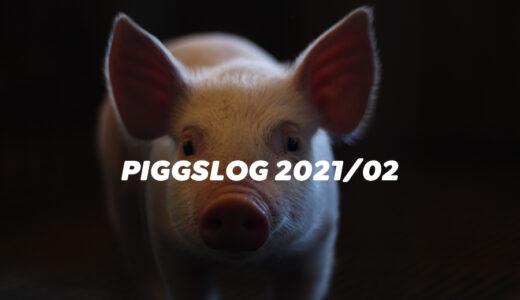 【PIGGS LOG】2021年2月のPIGGSの活動を振り返る【ツイート・ネットニュースまとめ】