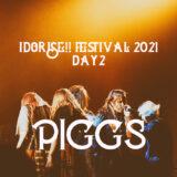 【ライブレポート】「IDORISE!! FESTIVAL 2021 DAY2」でPIGGSを観た!【写真あり】
