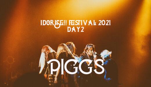 IDORISE!! FESTIVAL 2021 DAY2 PIGGS ライブレポート