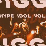 【ライブレポート】PIGGS「HYPE IDOL! vol.2」を観た!【写真あり】