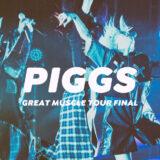 【ライブレポート】PIGGS「GREAT MUSCLE TOUR FINAL」を観た!【写真あり】