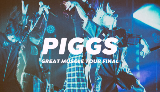 PIGGS「GREAT MUSCLE TOUR FINAL」ライブレポート写真あり