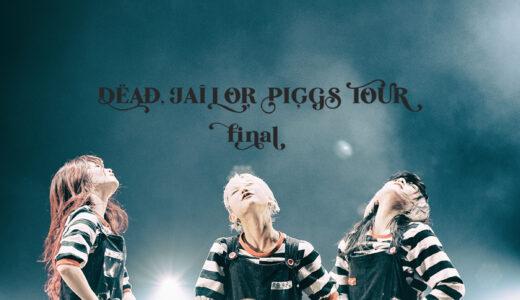 DEAD, JAIL OR PIGGS TOURライブレポート川崎クラブチッタ